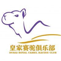 Dubai Royal Camel Racing Club